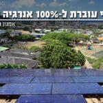 הוואי פועלת להקמת רשת חשמל המבוססת על 100% אנרגיות מתחדשות בשילוב אגירת חשמל בסוללות
