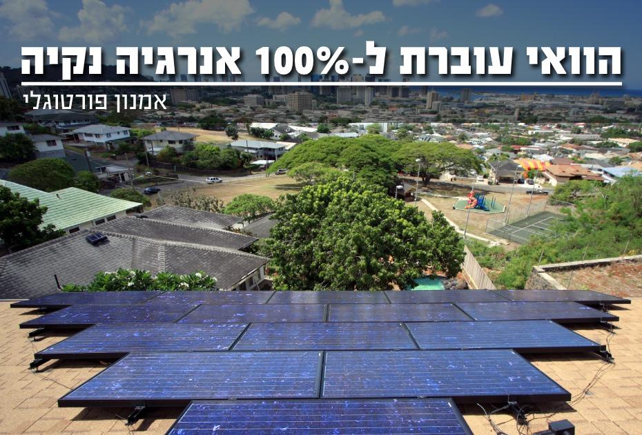 הוואי עוברת ל- 100% אנרגיה נקיה