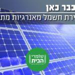 העתיד כבר כאן - ייצור חשמל מאנרגיות מתחדשות ואחסון חשמל בסוללות