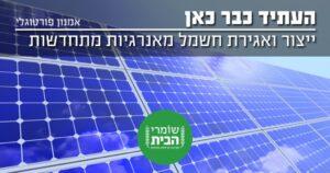 העתיד כבר כאן - ייצור ואגירת חשמל מאנרגיה מתחדשת