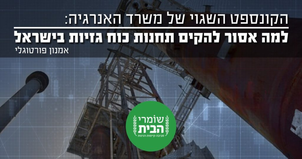 הקונספט השגוי של משרד האנרגיה: למה אסור להקים תחנות כוח גזיות בישראל