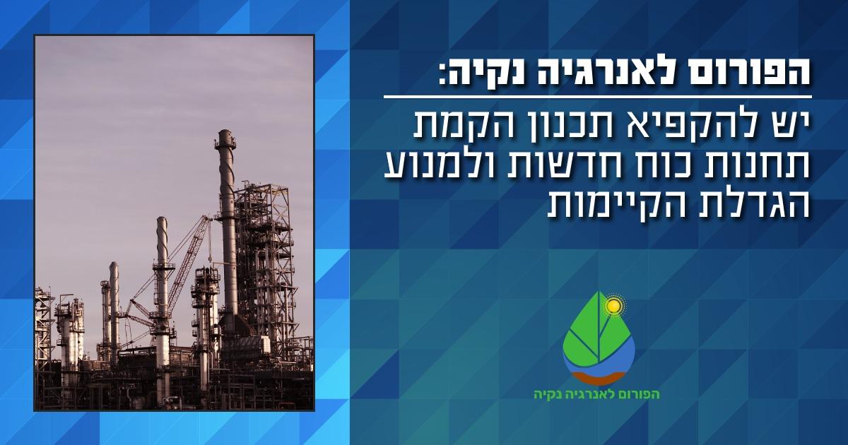 הפורום לאנרגיה נקייה: יש להקפיא תכנון הקמת תחנות כוח חדשות ולמנוע הגדלת הקיימות