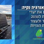 """""""הפורום לאנרגיה נקיה"""": יש להעלות את יעדי המתחדשות לשנת 2030 ל- 50% ויותר ולעצור את הקמת התחנות הגזיות והרחבתן"""