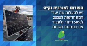 הפורום לאנרגיה נקיה - יש להעלות יעדי אנרגיה מתחדשת ב- 2030 ל- 50%