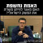 האמת שוב נחשפת - האם מאגר לוויתן משרת את המשק הישראלי?