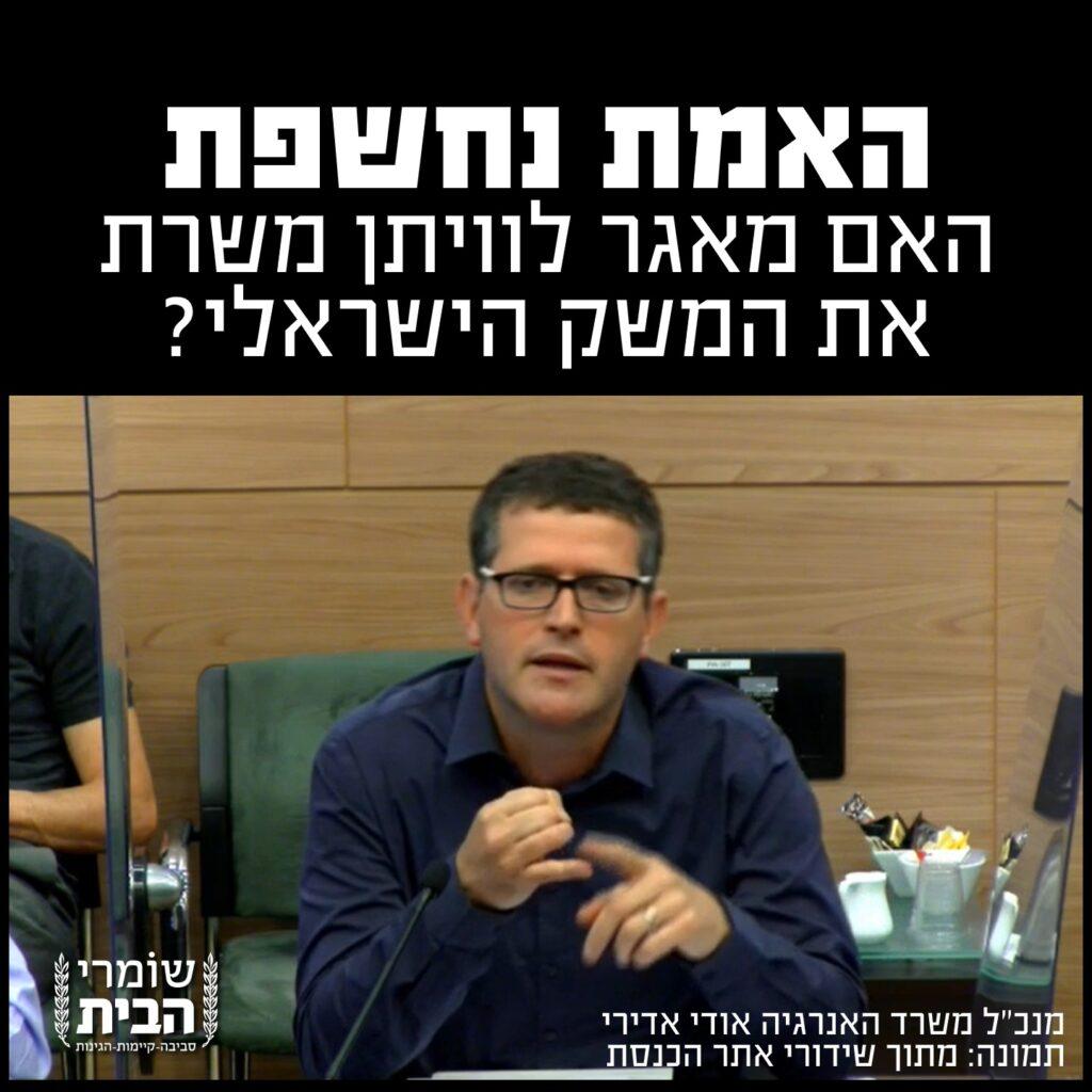 מאגר לוויתן לא משמש את המשק הישראלי