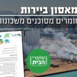 ללמוד מאסון ביירות - המשרד להגנת הסביבה מתבקש לא לקרב שכונות מגורים למקורות סיכון!