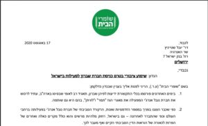 שימוע ציבורי לשברון לפני כניסתה לישראל