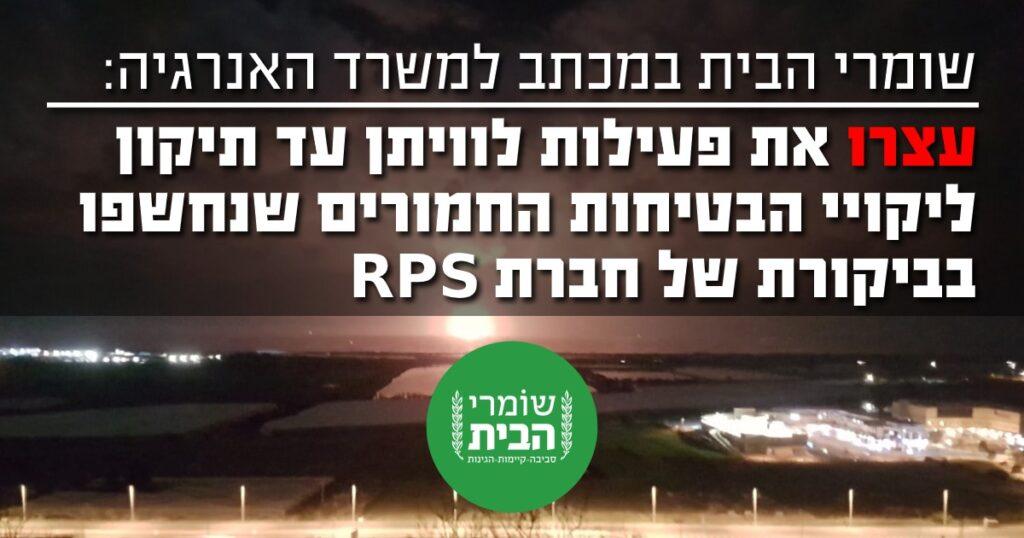 """בעקבות דו""""ח חמור של RPS - דורשים עצירת פעילות אסדת לוויתן עד לתיקון הליקויים"""