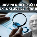 האם דלק קידוחים פירסמה דיווח שקרי לבורסה הישראלית?