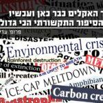 דרושה: עיתונות אקלים