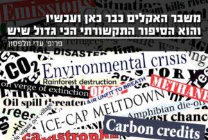 משבר האקלים כאן והוא הסיפור התקשורתי הכי גדול
