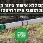 האם מוקם ללא אישור צינור קונדנסט בלתי מדולל באופן שיסכן את תושבי איזור חיפה?