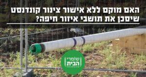 האם מוקם ללא אישור צינור קונדנסט לא מבולל בחיפה