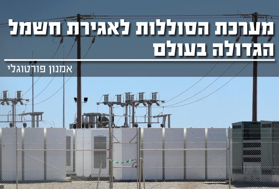 מערכת הסוללות לאגירת חשמל הגדולה בעולם
