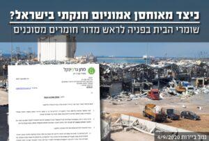 הכין מאוחסן אמוניום חנקתי בישראל?