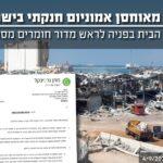 כיצד מאוחסן אמוניום חנקתי בישראל ? שומרי הבית בפניה לראש מדור חומרים מסוכנים