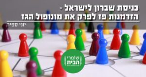 כניסת שברון לישראל - הזדמנות פז לפרק את מונופול הגז
