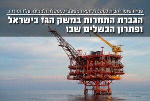 הגברת התחרות במשק הגז בישראל