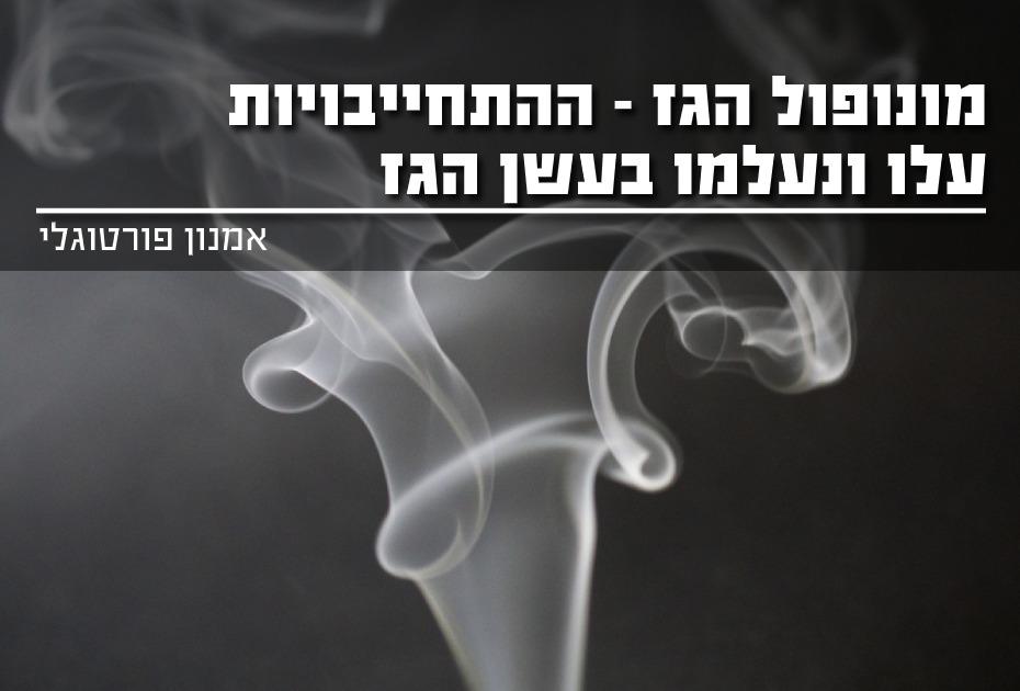 מונופול הגז ההתחייבויות נעלמו בעשן הגז