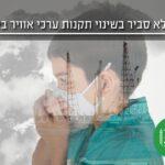 עיכוב לא סביר בשינוי תקנות ערכי אוויר בישראל