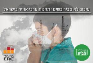 עיבוב לא סביר בעדכון ערכי האוויר בישראל