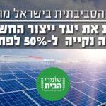 התנועה הסביבתית מתאחדת וקוראת להעלאת יעדי ייצור החשמל מאנרגיה מתחדשת לשנת 2030