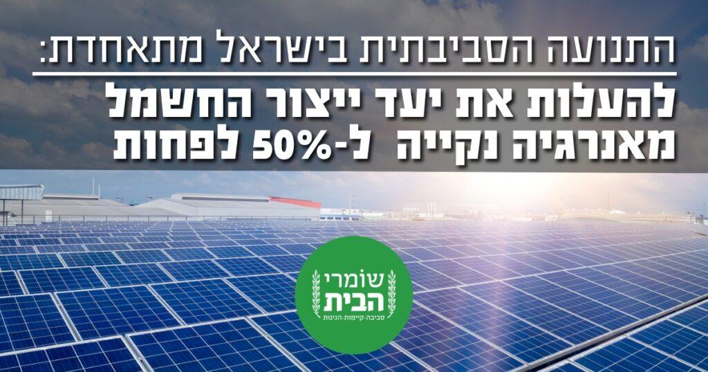 התנועה הסביבתית: להעלות ייעדי ייצור חשמל מאנרגיה נקיה ל 50%