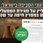"""שומרי הבית וראשי ארגוני הסביבה בקריאה לוועדת המנכ""""לים להמליץ על סגירת המפעלים המזהמים במפרץ חיפה עד שנת 2025 ולאימוץ """"מפרץ החדשנות"""""""