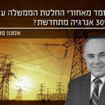מה עומד מאחורי החלטת הממשלה לתחום יעד של 30% אנרגיה מתחדשת