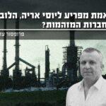 הפופוליזם חסר האחריות במכון הישראלי לאנרגיה וסביבה