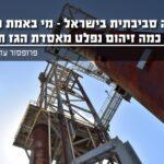 אכיפה סביבתית בישראל - מי באמת מפקח ובודק כמה זיהום אוויר נפלט מאסדת הגז תמר ?