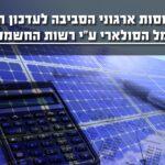 """התייחסות ארגוני הסביבה לעדכון תעריף החשמל הסולארי ע""""י רשות החשמל"""