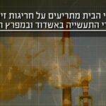 שומרי הבית מתריעים על חריגות מערכי איכות אוויר באזורי התעשייה באשדוד ובמפרץ חיפה
