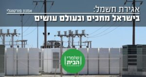 אגירת חשמל בישראל ובעולם