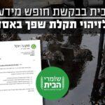 הפורום לאנרגיה נקיה מתריע על פגיעה אנושה בהתפתחות משק האנרגיה הירוקה בישראל