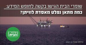 בקשת חופש המידע: כמה מתאן נפלט מאסדת לוויתן