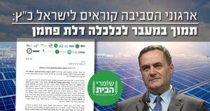 ארגוני הסביבה לישראל כץ