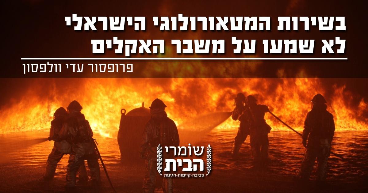 בשרות המטאורולוגי הישראלי לא שמעו על משבר האקלים