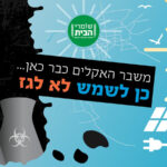 עוברים לאנרגיה מתחדשת בישראל