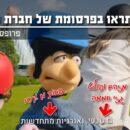 הפרסומת של מונופול החשמל עוטפת בירוק את המציאות האפורה של משק האנרגיה בישראל