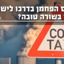 האם מס הפחמן בדרכו לישראל ולמה זו בשורה טובה?