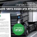"""תגובת עמותת """"שומרי הבית"""" למסמך משרד האנרגיה בנושא הנעה חלופית לצי הרכב הכבד"""
