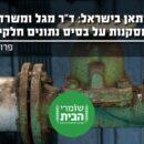 על פליטות מתאן בישראל ועל הסקת מסקנות על בסיס נתונים חלקיים