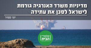 מדיניות משרד האנרגיה מסכנת את עתיד מדינת ישראל