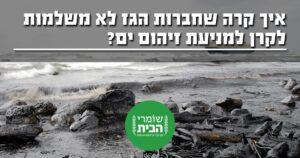 איך קרה שחברות הגז אינן משלמות לקרן למניעת זיהום ים