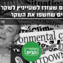 על העיתונאים שעזרו לשטייניץ לשקר לציבור, ועל העיתונאים שחשפו את השקר