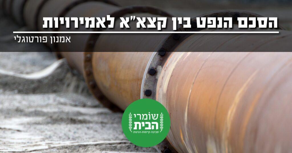 """על הסכם הנפט בין קצא""""א והאמירויות"""
