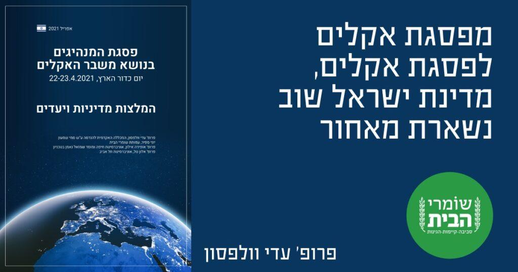 מפסגת אקלים לפסגת אקלים ישראל נשארת מאחור?
