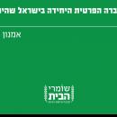 מי היא החברה הפרטית היחידה בישראל שהינה בבעלות הממשלה?